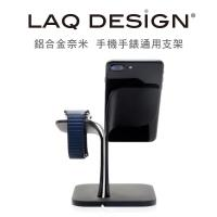 LAQ DESiGN鋁合金手機手錶2合1支架