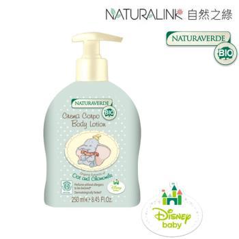 自然之綠-小飛象洋甘菊保濕潤膚乳液-250ml