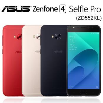 ASUS ZenFone 4 Selfie Pro ZD552KL (4G/64G)雙自拍鏡頭5.5吋雙卡智慧機