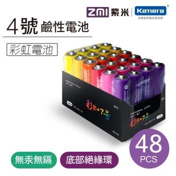 ZMI 紫米 4號彩虹鹼性電池 (48入)