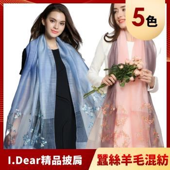 【I.Dear】蠶絲羊毛混紡立體刺繡小雛菊長絲巾披肩(4色)
