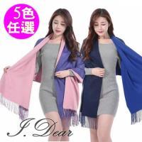 【I.Dear】韓系保暖好手感仿羊絨雙面流蘇圍巾披肩(5色)