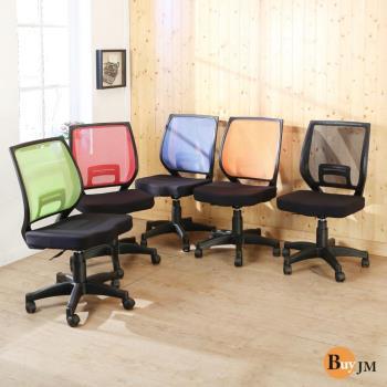 BuyJM 繽紛色彩透氣護腰網背辦公椅/電腦椅(五色可選)