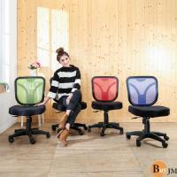 BuyJM 貝拉繽紛透氣網背辦公椅/電腦椅/4色可選