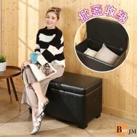 BuyJM 鱷魚紋長掀蓋椅(寬78公分)/收納椅/沙發椅/穿鞋椅