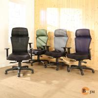 BuyJM 美學多功能底盤辦公椅/電腦椅/4色可選