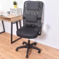 凱堡 TCS高背透氣網T型高扶手辦公椅/電腦椅