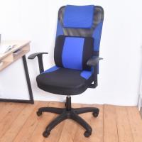 凱堡 Yasuo舒壓腰枕辦公椅/電腦椅(3色)