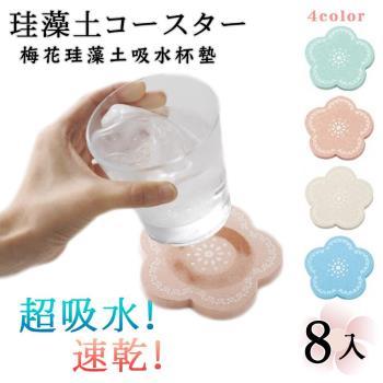 【梅花繽紛】可愛梅花造型 珪藻土吸水杯墊 肥皂墊 吸水墊 盒裝(四色款)8入
