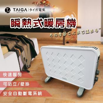 大河TAIGA 北歐天使瞬熱式暖房機 電暖器(福利品)