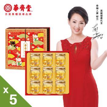 【華齊堂】頂級金絲燕窩禮盒x5盒