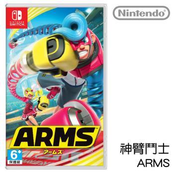 Nintendo任天堂 Switch 神臂鬥士 ARMS [台灣公司貨]