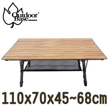 【Outdoorbase】胡桃色木紋休閒桌-L(木桌/手作木桌/露營桌/木紋桌/南方松/鋁合金桌/胡桃木紋桌)