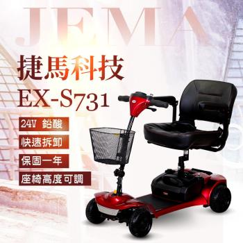 【捷馬科技 JEMA】EX-S731 簡約時尚 24V鉛酸 迷你 代步車 電動四輪車