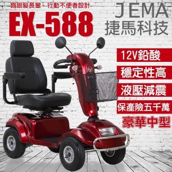 【捷馬科技 JEMA】EX-588 豪華版 中型 輕鬆代步 四輪電動車