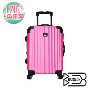【BATOLON寶龍】17吋 風尚條紋〈5色〉ABS輕硬殼箱/行李箱/拉桿箱