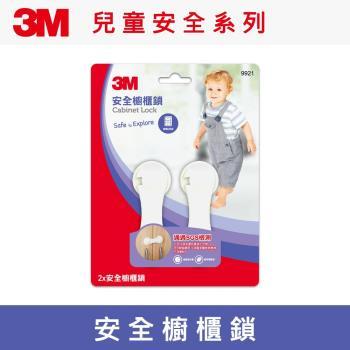 任-3M 安全廚櫃鎖9921