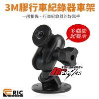 ERIC 艾瑞克 3M膠多關節6MM螺絲孔行車紀錄器車架