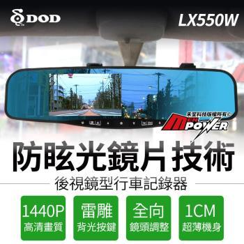 DOD LX550W 後視鏡型行車紀錄器+16GC10記憶卡