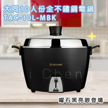 大同  10人份曜石黑不鏽鋼電鍋TAC-10L-MBK