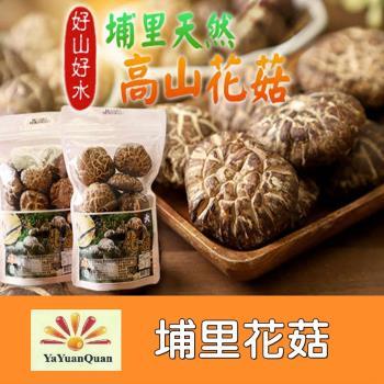 亞源泉 埔里天然高山花菇-大中小朵任選10包