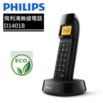 Philips 飛利浦無線電話 D1401/D1401B