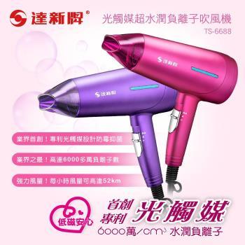 達新牌 光觸媒超水潤負離子吹風機TS-6688(2色)