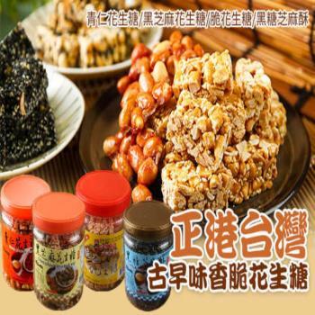 【亞源泉】 青仁花生糖/黑芝麻花生糖/脆花生糖/黑糖芝麻酥任選12罐
