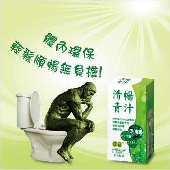清暢青汁 大麥若葉x桑葉x乳酸菌 3g x7包