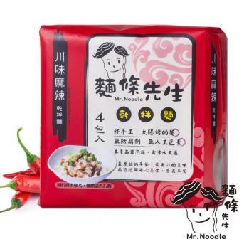 麵條先生 手工乾拌麵熱銷口味五袋組(4入/袋)