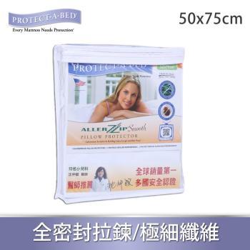 美國寢之堡 柔滑極細纖維全密封防水防螨透氣枕頭套(2入)