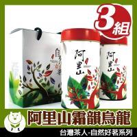 【台灣茶人】阿里山霜韻烏龍 超值茶葉禮盒(自然好茗系列) 3組
