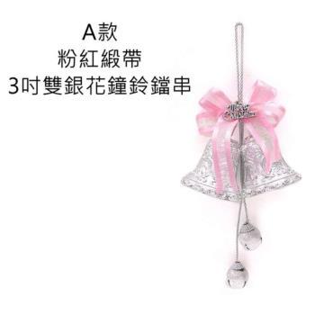 【摩達客】3吋銀色雙花鐘鈴鐺串吊飾(單入)