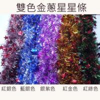 【摩達客】5吋雙色星星彩條金蔥條組合(3條一組) (顏色隨機出貨) (可掛聖誕樹/門窗邊/牆沿/派對裝扮用)
