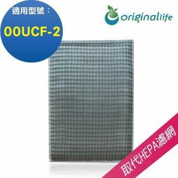 Original Life 超淨化空氣清淨機濾網 適用3M:00UCF-2