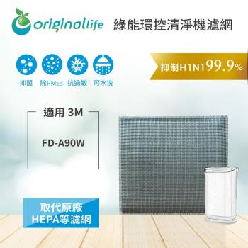 Original Life 超淨化空氣清淨機濾網 適用3M:FD-A90W雙效空氣清淨除濕機
