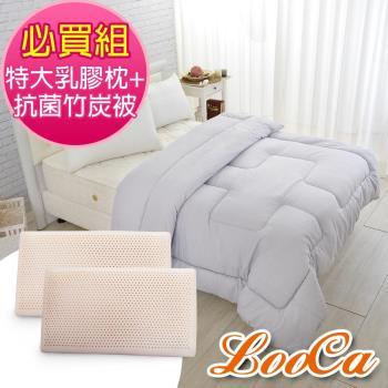 《必買組》LooCa彈力蜂巢式特大乳膠枕(2入)+抗菌竹炭被(1入)