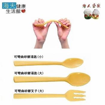 【老人當家 海夫】岡部洋食器 可彎矽膠湯匙 可彎矽膠叉子 日本製
