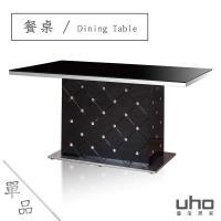 【UHO久澤木柞】水鑽餐桌