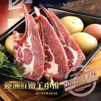 爱上新鲜 澳洲鲜嫩羊小排(2支/包)*6包