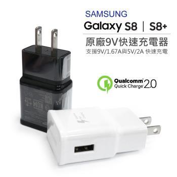 SAMSUNG S8 / S8+ TA20JBS TA20JWE 原廠平輸 快充旅充頭