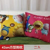 【奶油獅】總動員系列~台灣製造~專利全彩立體印刷方形抱枕(任選二入)