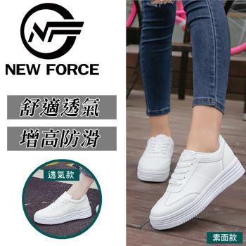 (NEW FORCE) 韓風增高顯瘦透氣小白鞋-2款可選