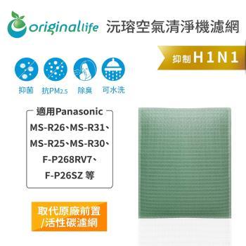 【Original Life】 空氣清淨機濾網 適用Panasonic:MS-R26、MS-R31、MS-R25、MS-R30、 等