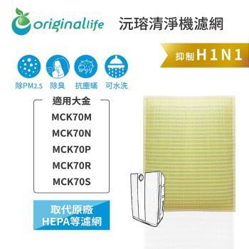 【Original Life】超淨化空氣清淨機濾網 適用大金:MCK70M、MCK70N、MCK70P、MCK70R、MCK70S★長效可水洗