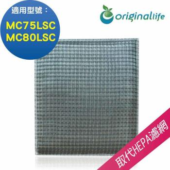 【Original Life】 超淨化空氣清淨機濾網 適用大金:MC75LSC、MC80LSC★長效可水洗