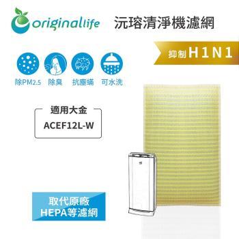 【Original Life】 超淨化空氣清淨機濾網 適用大金:ACEF12L-W★長效可水洗