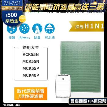 【Original Life】加濕空氣清淨機濾網 適用大金:ACK55N、MCK55N、MCK55P、MCK40P