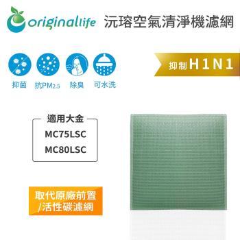 【Original Life】空氣清淨機濾網 適用大金:MC75LSC、MC80LSC、MC709SC★長效可水洗
