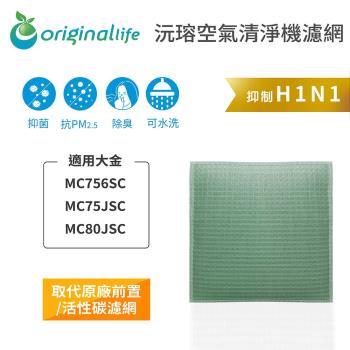 【Original Life】 空氣清淨機濾網 適用大金:MC756SC / MC75JSC / MC80JSC★長效可水洗
